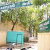 Entrance to Kamaraj college at Tuticorin
