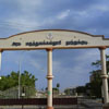 An arch way to Government medical college  hospital at Tuticorin district