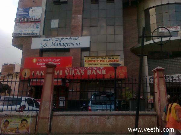 Lakshmi Vilas Bank Logo Lakshmi-vilas-bank-and-atm-in