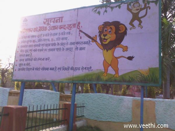 notice-board-at-bokaro-zoo