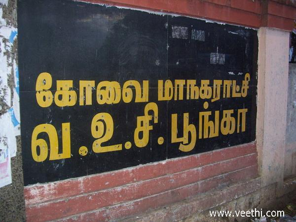 Coimbatore Photos