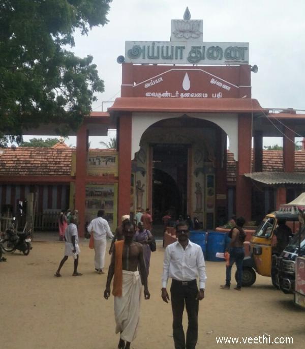 Swamithoppu Photos