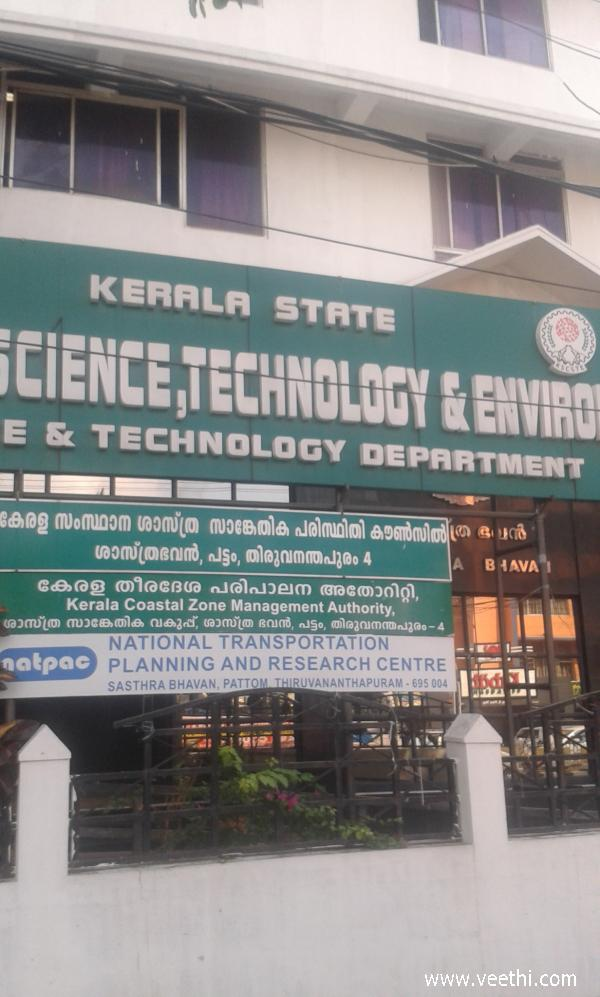 kerala-science-technology-and-environment-department